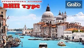 Ноември или Декември до Милано и Венеция! 3 нощувки със закуски и самолетен транспорт от София, с възможност за езерото Комо