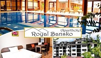 Нощувка на база All inclusive light + басейн, сауна и парна баня в хотел Роял Банско