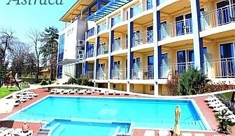 Нощувка на база All inclusive light  + минерален басейн и релакс зона от хотел Астрея, Хисаря