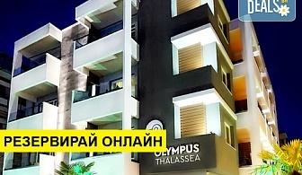 Нощувка на база Закуска в Olympus Thalassea Boutique Hotel 3*, Катерини, Олимпийска ривиера