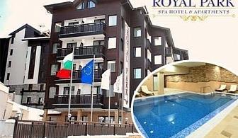 Нощувка на човек на база All inclusive + басейн и уелнес пакет от хотел Роял Парк**** Банско