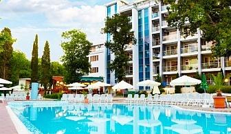 Нощувка на човек на база All Inclusive + басейн в хотел Грийн Парк. Дете до 13г. - БЕЗПЛАТНО!