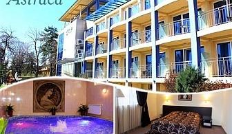 Нощувка на човек на база All inclusive light  + минерален басейн, сауна и парна баня от хотел Астрея, Хисаря