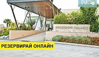 Нощувка на човек на база All inclusive в Poseidon Palace Hotel 4*, Лептокария, Олимпийска ривиера