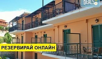Нощувка на човек на база Само стая, Закуска, Закуска и вечеря в Vergina Star Hotel 2*, Лефкада, о. Лефкада