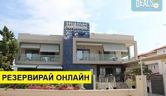 Нощувка на човек на база Закуска в Akti Toroni Boutique Hotel 3*, Торони, Халкидики