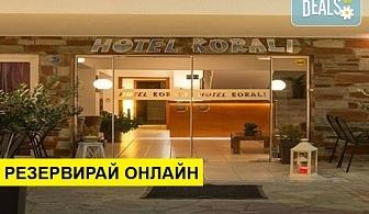 Нощувка на човек на база Закуска в Korali Hotel 3*, Паралия Катерини, Олимпийска ривиера