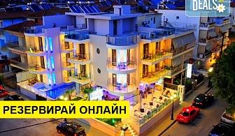 Нощувка на човек на база Закуска в Panorama Inn Hotel, Паралия Катерини, Олимпийска ривиера