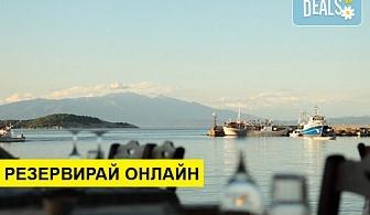 Нощувка на човек на база Закуска и вечеря в Hotel Akroyiali (бивш Germany Hotel) 2*, Олимпиада, Халкидики