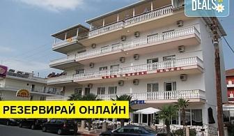 Нощувка на човек на база Закуска, Закуска и вечеря в Gold Stern Hotel 3*, Паралия Катерини, Олимпийска ривиера