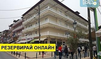 Нощувка на човек на база Закуска, Закуска и вечеря, Закуска, обяд и вечеря в Regina Mare Hotel 3*, Паралия Катерини, Олимпийска ривиера, безплатно за деца до 1.99 г.