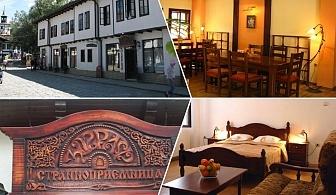 Нощувка на човек в Семеен хотел странноприемница Зограф, Трявна