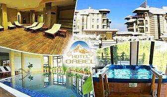 Нощувка на човек със закуска + басейн с минерална вода и релакс пакет в хотел Орбел, Добринище