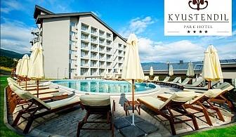 Нощувка на човек със закуска + външен топъл минерален басейн и СПА зона само за 45 лв. в Парк Хотел Кюстендил