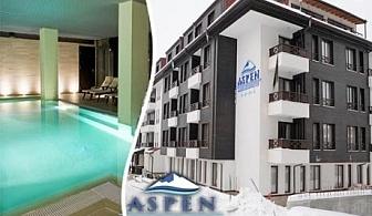 Нощувка на човек със закуска и вечеря + басейн и СПА пакет в Апартхотел Аспен, Банско, срещу ски лифта