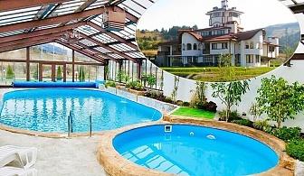 Нощувка на човек със закуска и вечеря + басейн и релакс пакет в хотел Орлов Камък, Копривщица