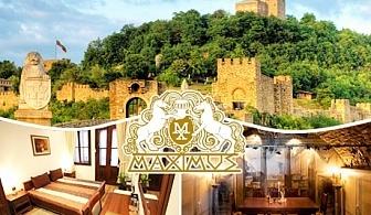 Нощувка на човек със закуска и вечеря от комплекс Максимус, Велико Търново