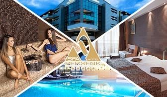 Нощувка на човек със закуска и вечеря + минерален басейн и СПА пакет в хотел Персенк***** Девин