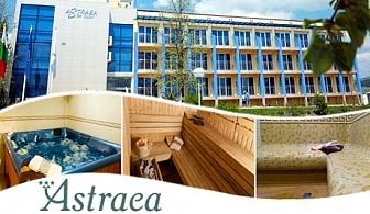 Нощувка на човек със закуска или закуска и вечеря +  минерален басейн, сауна и парна баня в хотел Астрея, Хисаря