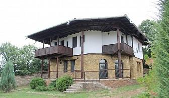 Нощувка за 9 или 18 човека в Каменните къщи край Елена - с. Яковци