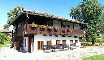 Нощувка за 14 човека край Елена в къща за гости Старата къща с лятно барбекю, собствена механа, озеленен двор и още - с. Баевци