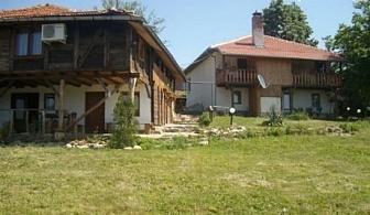 Нощувка за 9, 12 или 14 човека с механа, камина и екстри в Еленския балкан! Механджийски къщи с. Буйновци