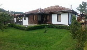 Нощувка за до 10 човека + механа в самостоятелна къща Равеста в Еленския Балкан - с. Руховци