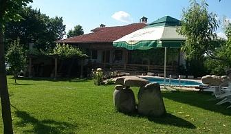 Нощувка за 25 човека със закуска + басейн и механа в къща При Чакъра в Арбанаси