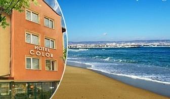 Нощувка за ДВАМА през Август и Септември в хотел Колор, Варна