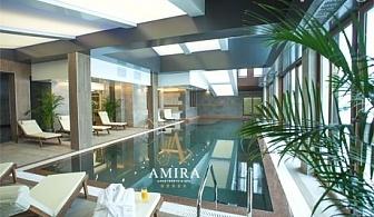 Нощувка за ДВАМА със закуска или закуска и вечеря + басейн и СПА в хотел резиденс Амира***** Банско