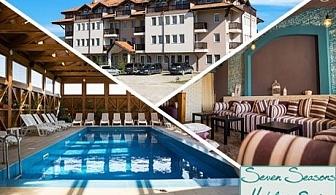 Нощувка с изхранване по избор + ГОРЕЩ МИНЕРАЛЕН басейн в Севън Сийзънс Хотел и СПА с.Баня до Банско
