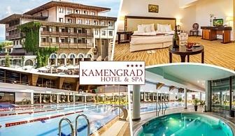 Нощувка в НЕДЕЛЯ на човек със закуска + минерални басейни и СПА от хотел Каменград, Панагюрище!