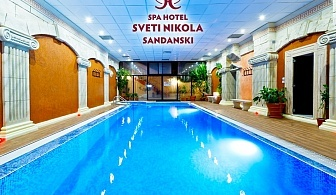 Нощувка в НЕДЕЛЯ за ДВАМА със закуска и вечеря + СПА, минерален басейн в хотел Свети Никола****, Сандански!