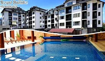 Нощувка или нощувка със закуска на човек + басейн и релакс център в хотел Роял Банско