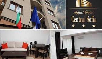 Нощувка в София! Апартамент за ДВАМА само за 69 лв. в Central Sofia.