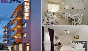 Нощувка в студио + МИНЕРАЛЕН басейн, сауна и парна баня от Апарт хотел Хелоу Хисар, Хисаря