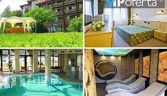 Нощувка за трима или до шестима + отстъпки в СПА центъра и заведенията на хотела; басейн с минерална вода и SPA от  хотел ****Орфей, гр. Банско