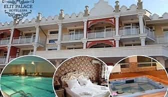 Нощувка със закуска + басейн и Спа в Hotel Elit Palace and Spa, Балчик