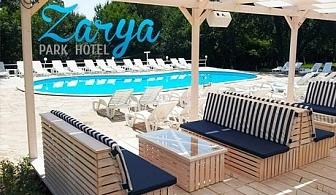 Нощувка със закуска + басейн до 14-ти Юли САМО за 22 лв. в Парк хотел Заря, Златни Пясъци