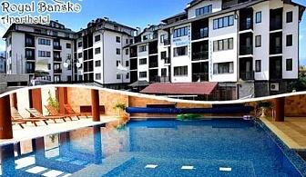 Нощувка със закуска на човек + басейн и релакс център в хотел Роял Банско