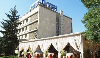Нощувка със закуска на човек в хотел Форум, София. Очакваме Ви и за Коледа!