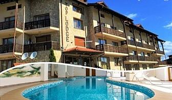 Нощувка със закуска до 8 човека + топъл басейн и СПА в хотел Топ Лодж, Банско. Очакваме Ви и за Великден!