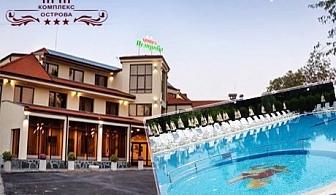 Нощувка със закуска за ДВАМА + басейн за цяло лято в комплекс Острова, Пловдив