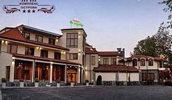 Нощувка със закуска за ДВАМА + сауна и парна баня в комплекс Острова, Пловдив