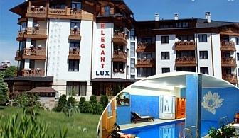 Нощувка, закуска, обяд и вечеря + басейн с МИНЕРАЛНА ВОДА в хотел Елегант Лукс****, Банско. Очакваме Ви и за Септемврийските празници!