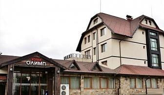 Нощувка, закуска, обяд и вечеря само за 35 лв. през Април в Хотел Олимп***, Банско