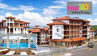 Нощувка със закуска + СПА и Топъл МИНЕРАЛЕН басейн в хотел Маунтийн Дрийм, Банско, за 19.90 лв. на човек »
