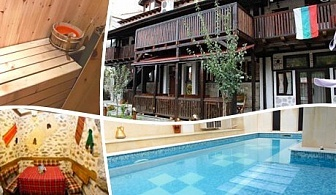 Нощувка, закуска, вечеря + басейн с МИНЕРАЛНА вода в Алексова къща, Огняново