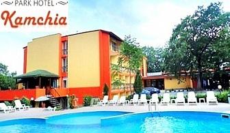 Нощувка, закуска и вечеря + басейн в Парк Хотел Камчия, край Варна през Юли и Август