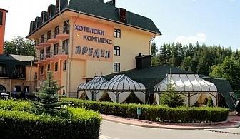 Нощувка със закуска и вечеря + басейн и СПА в хотелски комплекс Предел, до Разлог. Очакваме Ви и за 3-ти Март
